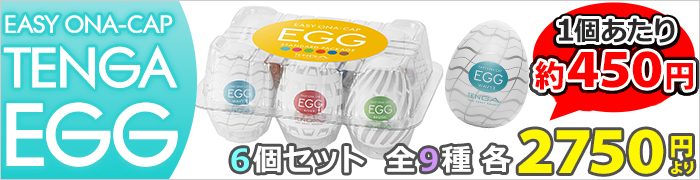 EASY ONA-CAP TENGA EGG 6個セット全9種